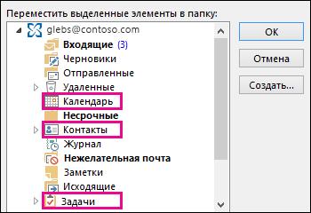Выберите папку для перемещения элементов других типов.