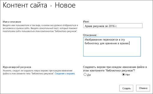 Поля для ввода имени и описания и параметр управления версиями (необязательный)