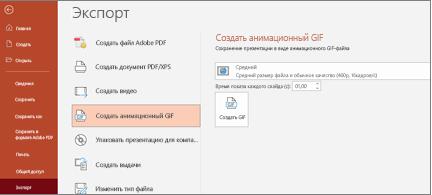 """Файл > Экспорт страницы с выделенной командой """"Создать анимированный GIF"""""""