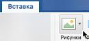 "На ленте откройте вкладку ""Вставка"", затем ""Изображения"" и нажмите кнопку ""Изображения из Интернета""."