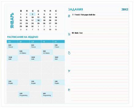Шаблон студенческого календаря для еженедельного планирования (Excel)