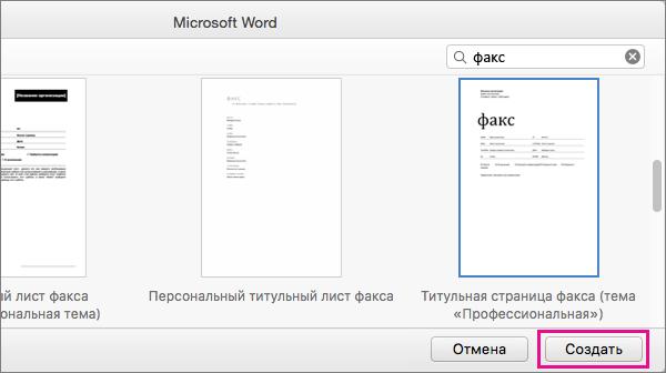 """Чтобы создать титульную страницу факса, выполните поиск по слову """"факс"""", выберите шаблон и нажмите кнопку """"Создать""""."""