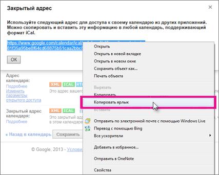 Google Календарь: копирование личной ссылки