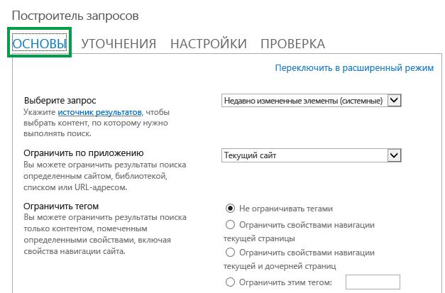 """Вкладка """"ОСНОВЫ"""" при настройке запроса в веб-части """"Поиск контента"""""""