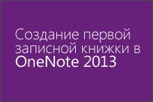 Создание первой записной книжки в OneNote 2013
