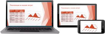 Начало собрания по сети из приложения PowerPoint
