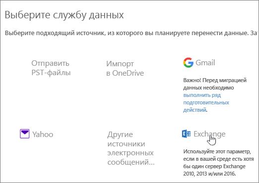 На странице миграции в качестве службы данных укажите Exchange