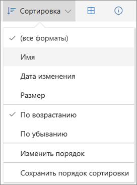 """Снимок экрана: меню """"Сортировка"""" в OneDrive"""