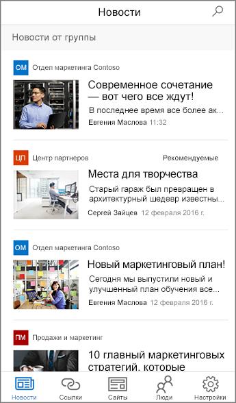 Снимок экрана: сводка новостей группы