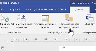 """Кнопка """"Повторно связать с исходными данными"""" на ленте"""