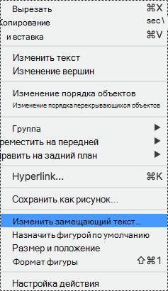 """Контекстное меню фигур с выбранным параметром """"замещающий текст""""."""