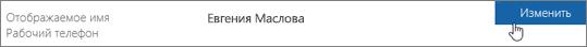 Увеличенная ячейка отображаемого имени с рукой, указывающей на кнопку редактирования.