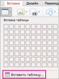 "Параметр меню ""Вставка таблицы"""