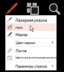 Нажмите кнопку пера, а затем в контекстном меню выберите пункт перо.