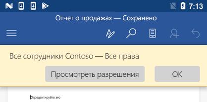 При открытии файла, защищенного службой IRM, в Office для Android можно просмотреть назначенные вам разрешения.