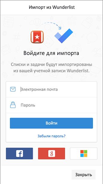 Снимок экрана задачи с экраном входа в учетную запись Wunderlist, открытой в средстве импорта.