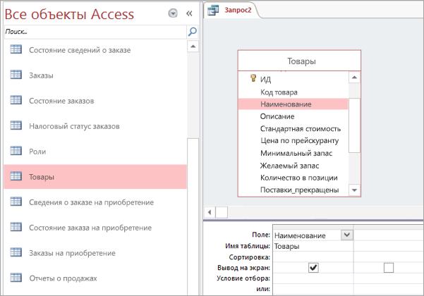 """Снимок экрана: область """"Все объекты Access"""""""