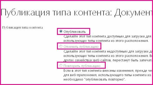 На странице 'Публикация типов контента'' сайта концентратора можно публиковать (в т.ч повторно) и отменять публикацию типа контента.