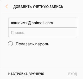 Адрес электронной почты и пароль