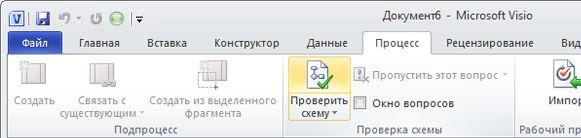 """Кнопка """"Проверить схему"""""""