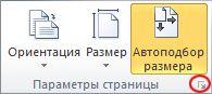 Кнопка вызова диалогового окна «Параметры страницы»