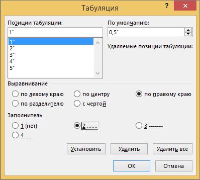 "Диалоговое окно ""Вкладки"" с параметрами"