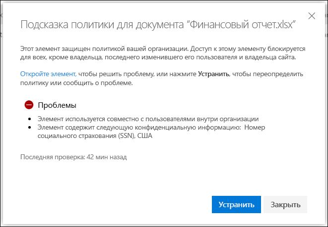 Подсказка политики для документа в учетной записи OneDrive