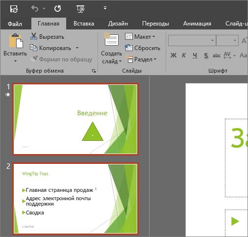 Окно PowerPoint2016 с примененной темно-серой темой