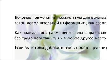 Пример рисунка позади блока текста