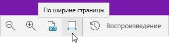 """Показаны параметры масштабирования с выбранным параметром """"По ширине страницы"""""""