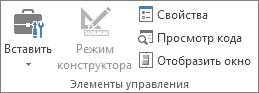"""Группа """"Элементы управления"""""""