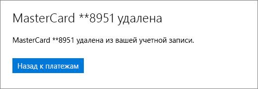 Страница с подтверждением того, что кредитная карта удалена