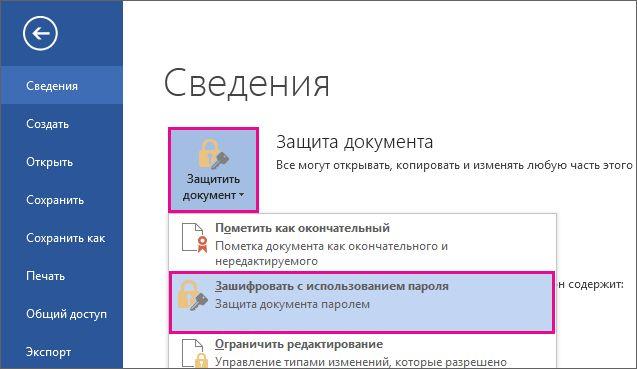 Защита документа паролем
