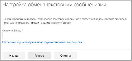 Экран текстового сообщения, где нужно ввести свой секретный код