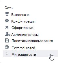 """Снимок экрана: элемент меню """"Перенос сетей"""" для администраторов Yammer"""