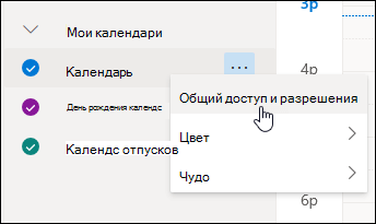 """Снимок экрана: курсор, наведенный на """"Общий доступ и разрешения"""" в контекстном меню календаря"""