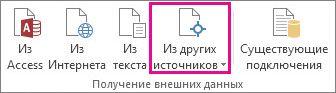 """Кнопка """"Из других источников"""" на вкладке """"Данные"""""""