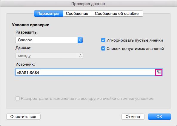 """Кнопка """"Свернуть диалоговое окно"""" в окне """"Проверка данных"""""""
