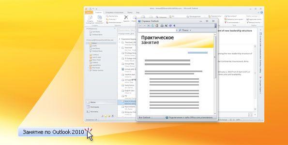 Упражнения в Outlook 2010