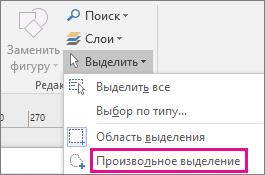 """На вкладке """"Главная"""" в группе """"Редактирование"""" выберите команду """"Произвольное выделение""""."""