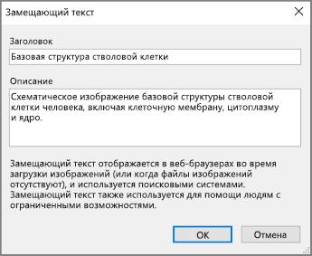"""Снимок экрана: диалоговое окно """"Замещающий текст"""" в OneNote с примером текста в полях """"Название"""" и """"Описание""""."""