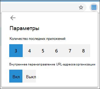 Параметры странице расширения с доступными настройками