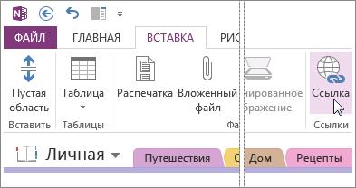 Можно добавлять в заметки ссылки, чтобы быстро открывать веб-страницы, щелкая URL-адреса.