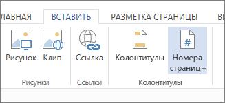 Снимок пункта «Номера страниц» на вкладке «Вставить»