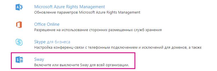 """Прокрутите вниз до экрана """"Службы и надстройки"""" и щелкните пункт """"Sway""""."""