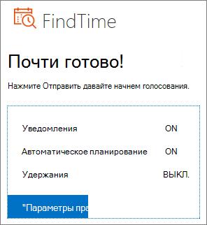 Изменение параметров в сообщении электронной почты