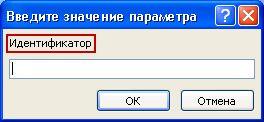 """Показан пример неожиданного диалогового окна """"Введите значение параметра"""" с идентификатором """"SomeIdentifier"""" в розовой рамке, полем для ввода значений и кнопками """"ОК"""" и """"Отмена""""."""