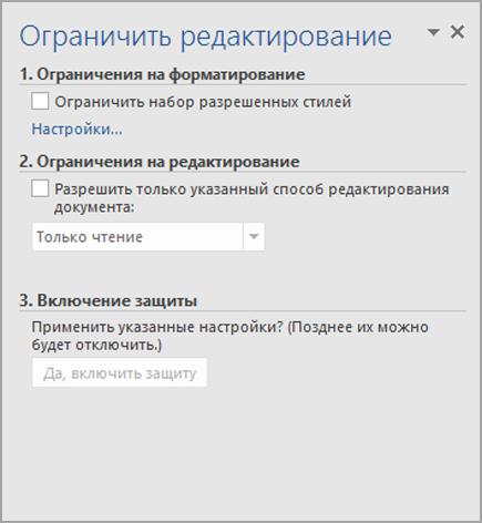 Панель ограничения редактирования