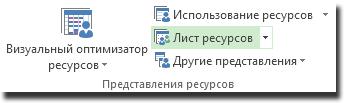"""Изображение пункта """"Лист ресурсов"""""""