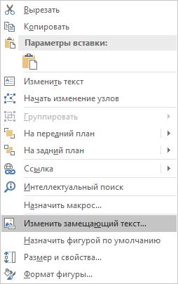"""Меню """"Изменить замещающий текст"""" для фигур в Excel для Win32"""